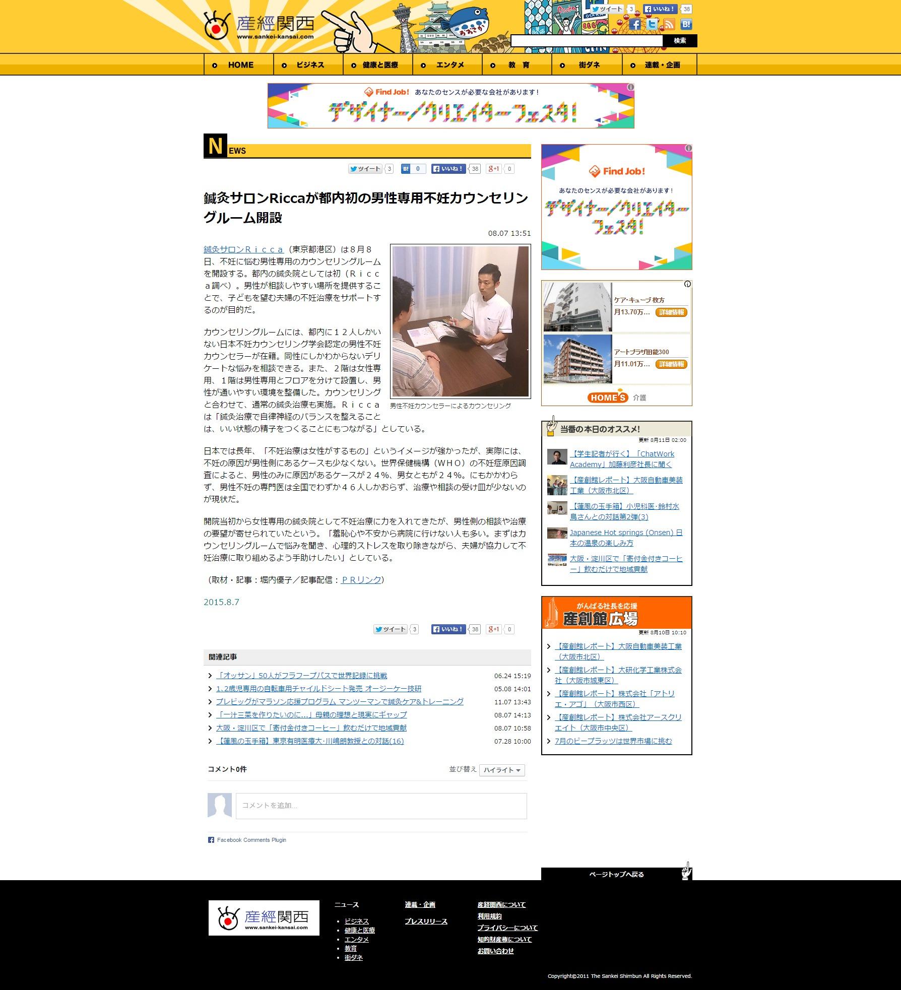 鍼灸サロンRiccaが都内初の男性専用不妊カウンセリングルーム開設:産経関西(産経新聞大阪本社情報サイト)
